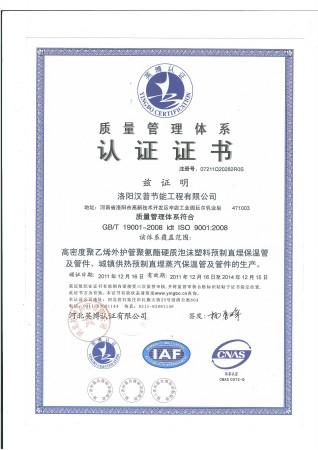 ISO管理体系认证