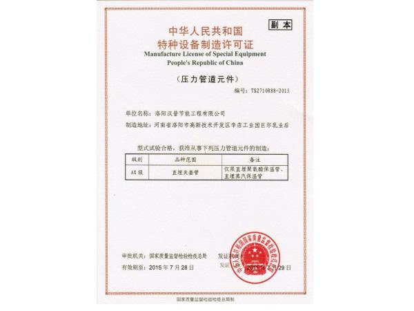 种设备制造许可证